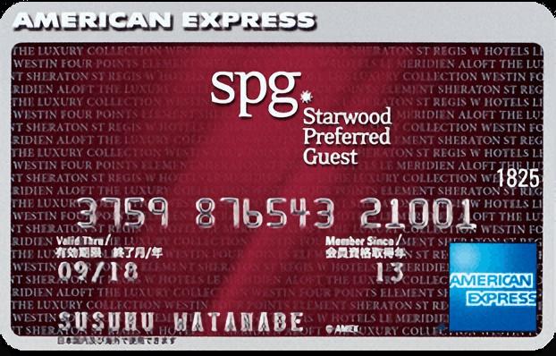 SPGアメックス、SPGAMEX、カード