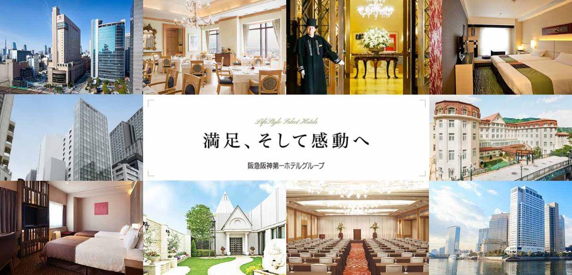 阪急阪神第一ホテル