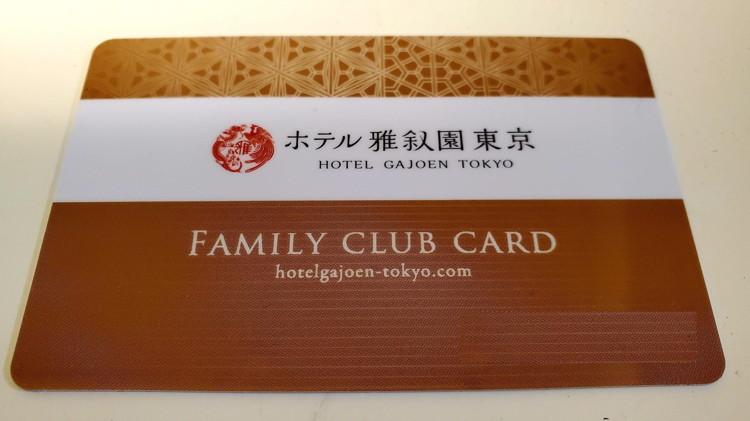 雅叙園、ファミリークラブ、会員
