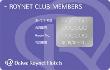 ダイワロイネットホテル、ロイネットクラブ、会員