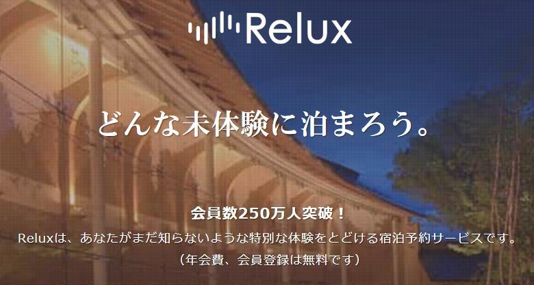 relux、リラックス