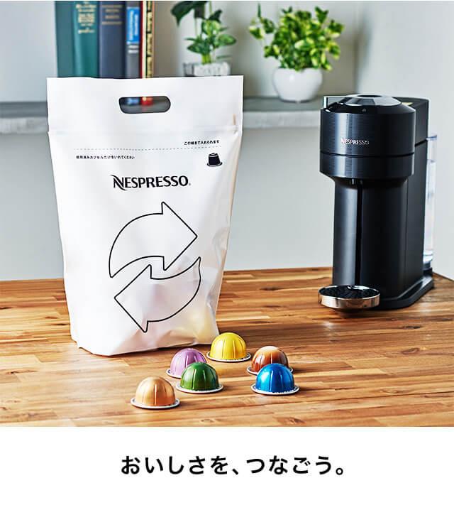 ネスプレッソ、リサイクル