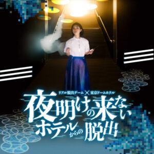 東京ドームホテル、イベント、リアル脱出ゲーム