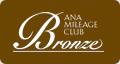ANA、SFC、ブロンズ