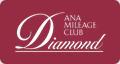 ANA、SFC、ダイヤモンド