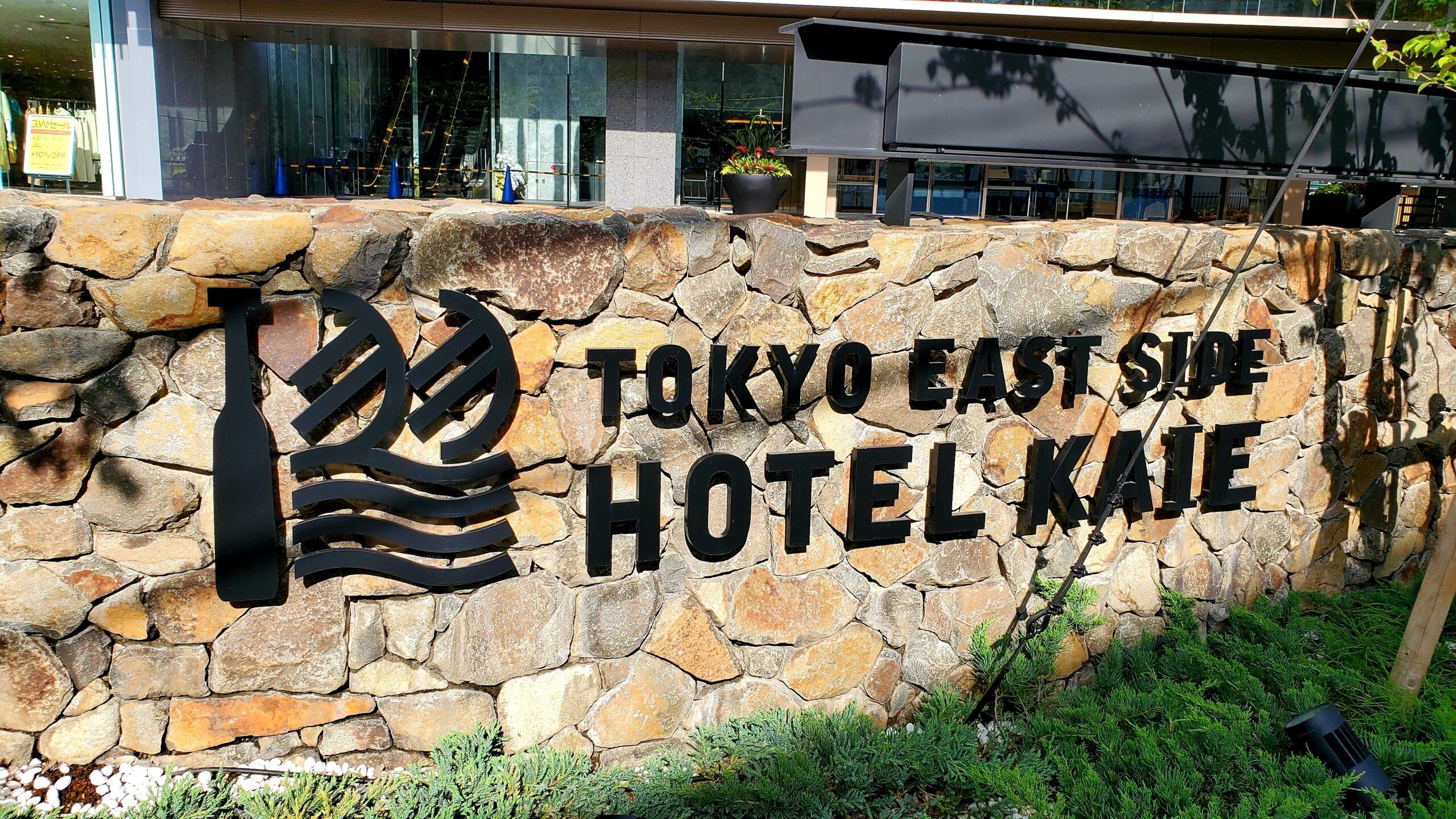 東京イーストサイドホテル櫂会
