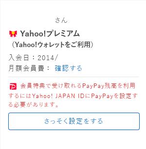 Yahooプレミアム